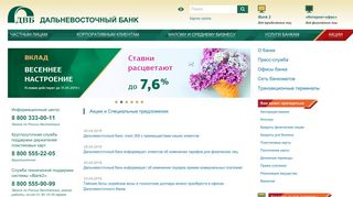 Screenshot of Dvbank.ru main page