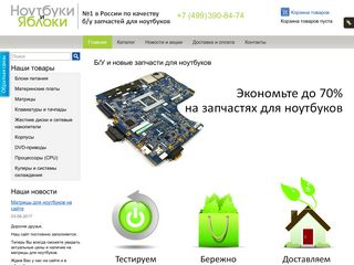 Screenshot of N-and-a.ru main page