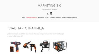 Screenshot of 3-0marketing.online main page