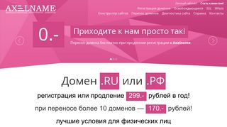 Screenshot of 0--0------axelname.ru main page