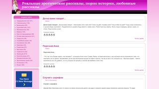 Screenshot of Erostory.net.ua main page
