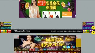 Screenshot of 100nonude.com main page