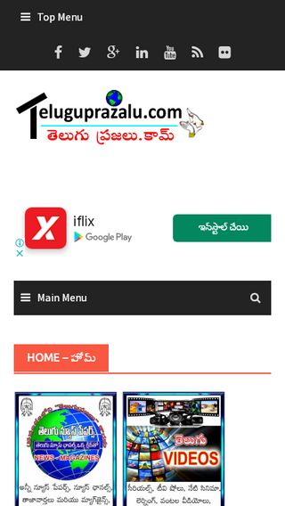 Mobile screenshot of Teluguprazalu.com